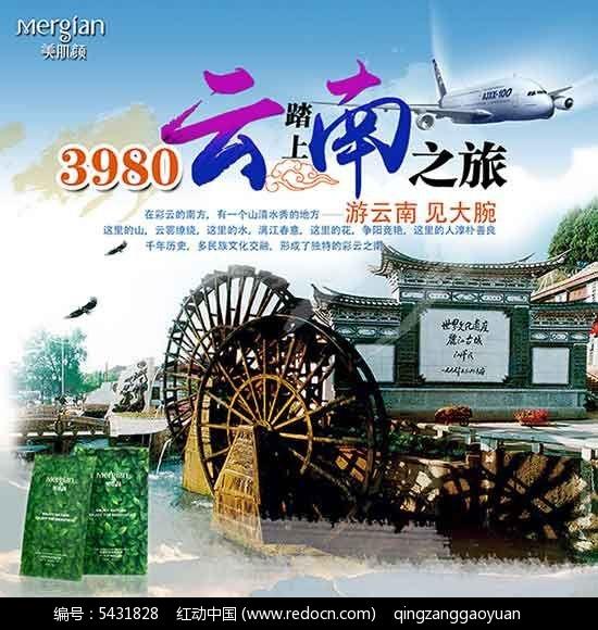 云南旅游宣传海报设计psd素材下载
