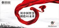 中国移动3G业务广告PSD免费模板