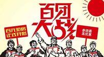 百团大战宣传海报PSD分层素材