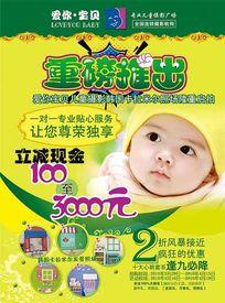 儿童摄影宣传单PSD免费下载