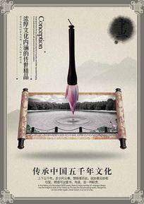 水墨中国文化海报psd素材下载