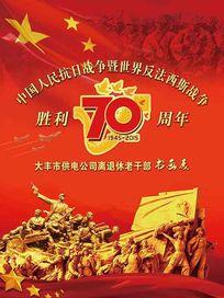 抗战胜利70周年展板psd素材下载