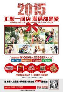 唯美婚纱摄影宣传DM单海报PSD素材下载