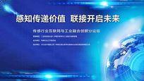 蓝色大气企业会议背景设计图片psd素材下载