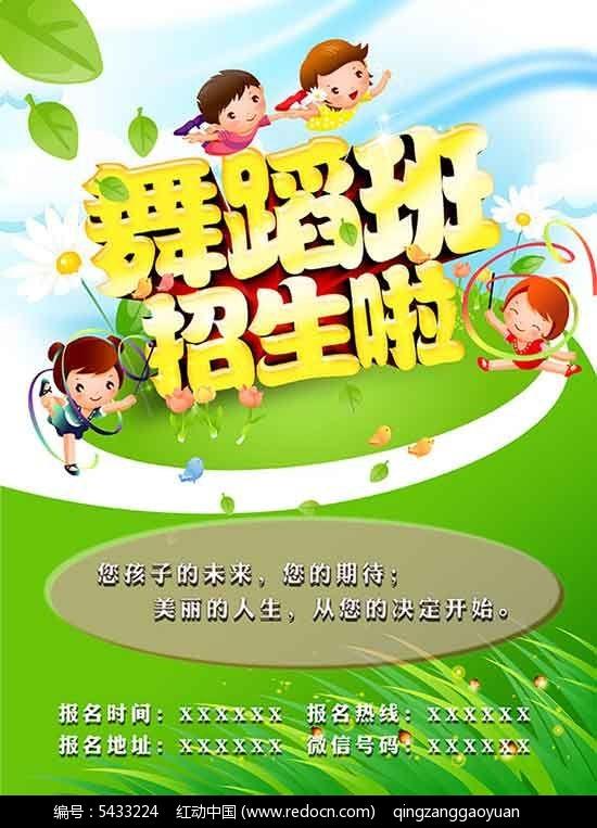 素材海报宣传设计简章卡通培训培训班少儿暑期舞蹈
