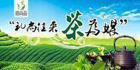 中国风茶叶吊旗设计海报psd素材下载