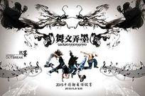 中国风街舞比赛宣传海报设计psd素材下载