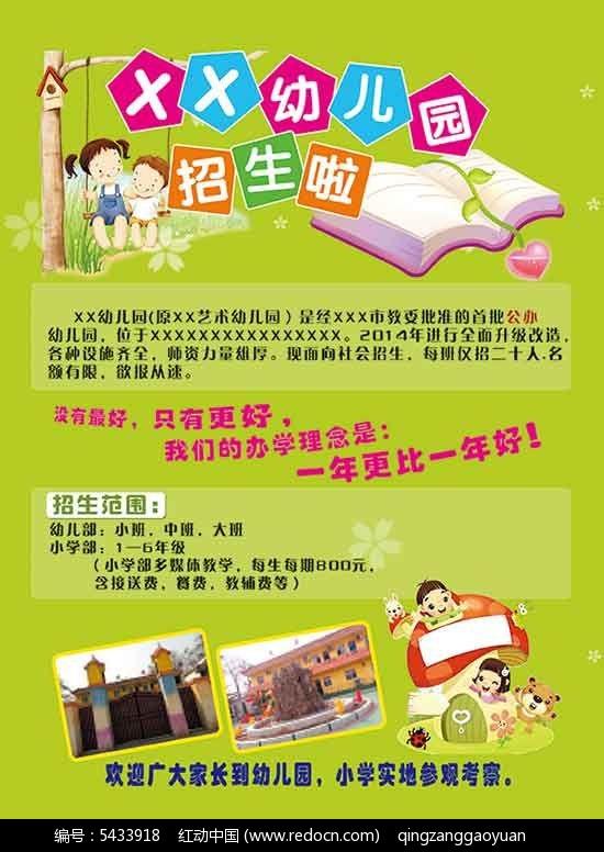 幼儿园招生宣传单彩页内容图片psd素材下载
