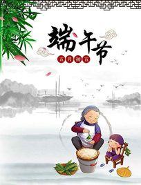中国风端午节宣传海报PSD素材下载