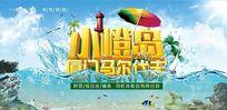 厦门小嶝岛旅游宣传海报设计PSD分层素材