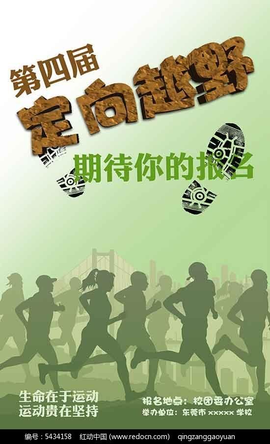 定向越野大学社团活动宣传海报psd素材