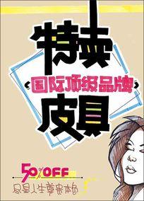 手绘皮具pop促销海报设计PSD素材