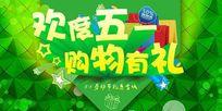 五一劳动节购物有礼促销海报PSD素材