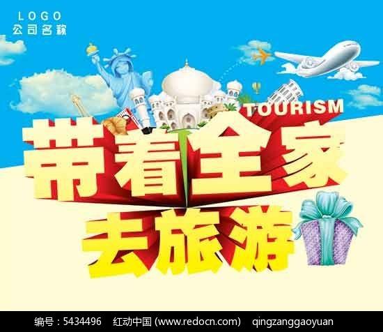 全家去旅游宣传psd海报设计素材