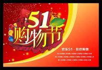 商场五一购物节促销海报PSD素材