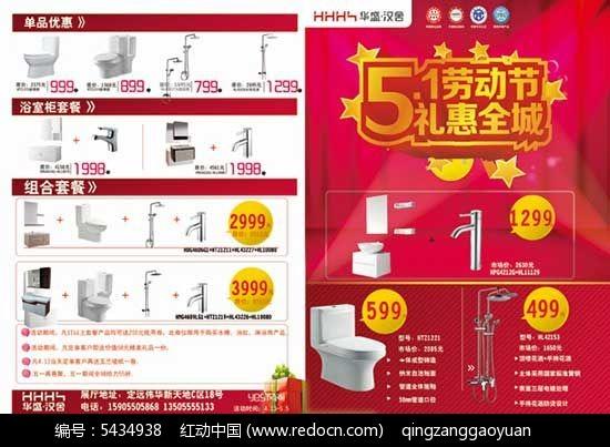 卫浴五一劳动节活动宣传单页PSD素材图片