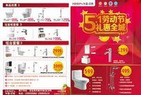 卫浴五一劳动节活动宣传单页PSD素材