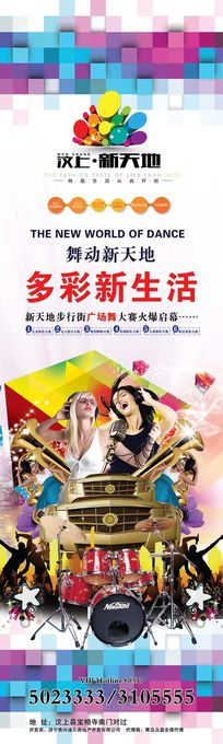 地产广场舞大赛宣传海报PSD素材