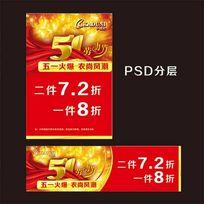 五一劳动节服装促销海报合集PSD素材