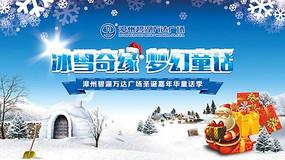冰雪奇緣房产广告PSD素材