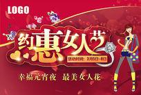 约惠女人节活动海报PSD素材