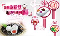 元宵节快乐宣传图片PSD素材