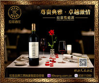 葡萄酒广告PSD素材