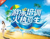 游泳班招生广告PSD素材