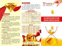 金融贷款宣传三折页设计PSD素材