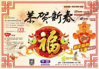 2015年恭贺新春促销海报PSD素材