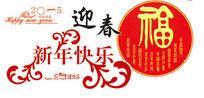 2015年春节新年活动海报PSD素材