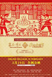 元宵节微电影宣传海报PSD素材
