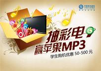 中国移动手机促销抽奖活动海报PSD素材