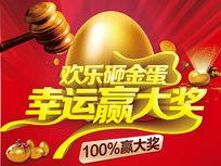 欢乐砸金蛋活动海报设计PSD素材