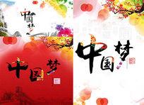 中国梦羊年大吉宣传海报PSD素材