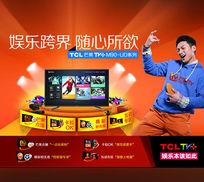 TCL芒果电视创意广告PSD素材