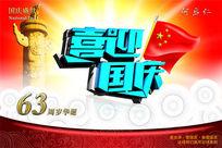 喜迎国庆宣传海报PSD素材