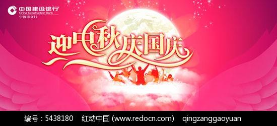 银行中秋国庆双节宣传海报psd素材
