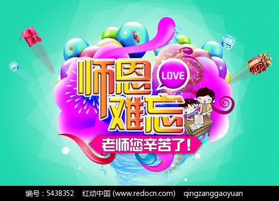 教师节宣传海报psd素材