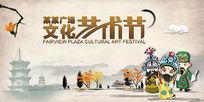 水墨中国风广场文化艺术节宣传海报PSD素材