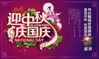 喜迎中秋欢度国庆海报PSD素材