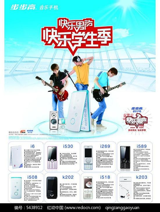快乐男生季步步高手机广告PSD素材免费下载 编号5438912 红动网图片