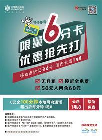 中国移动活动宣传单PSD素材