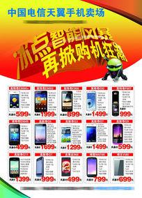 中国电信手机卖场宣传单PSD素材