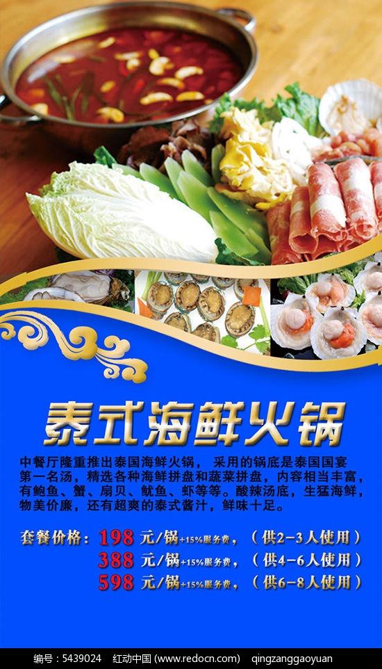 泰式海鲜火锅海报psd素材图片