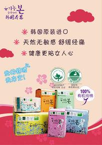 韩国本恩卫生巾广告PSD素材