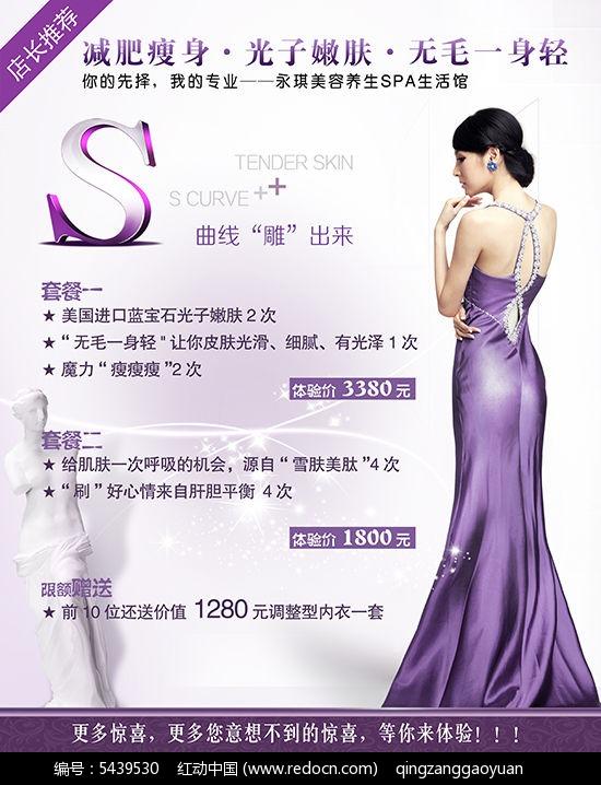 美容养生宣传海报psd分层素材 化妆品 模特 美女 连衣裙 减肥瘦身