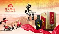 东方红森白酒海报设计PSD素材