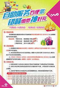 中国联通自助服务宣传单PSD素材