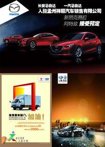 汽车广告海报PSD素材